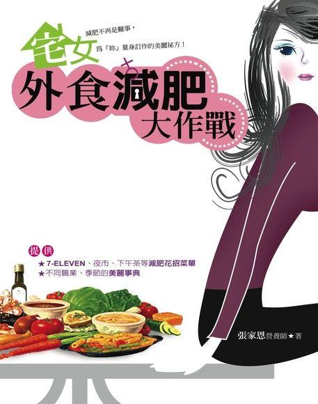 宅女外食減肥大作戰