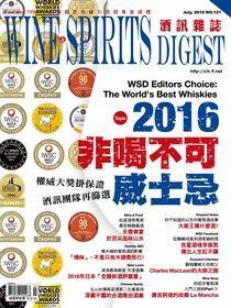 酒訊Wine & Spirits Digest 07月號/2016 第121期