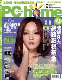 PC home 電腦家庭 12月號/2012 第203期