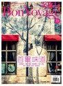 Bon Voyage一次旅行 01月號/2015 第34期