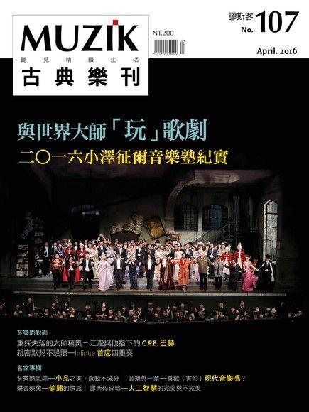 MUZIK古典樂刊 04月號/2016 第107期 (右翻)