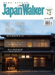 Japan WalKer Vol.14 9月號