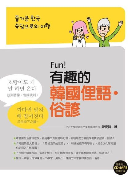 Fun!有趣的韓國俚語.俗諺(附MP3)