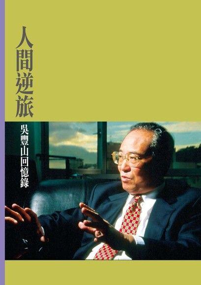 人間逆旅:吳豐山回憶錄