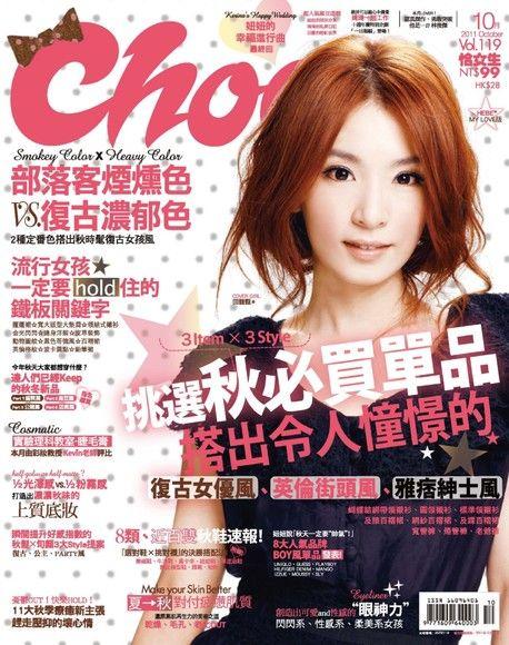 Choc 恰女生 10月號/2011 第119期