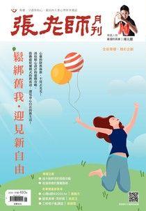 張老師月刊2019年01月/493期