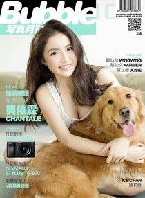 Bubble 寫真月刊 Issue 053