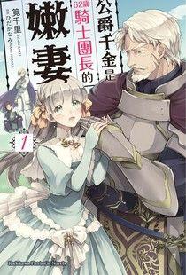 公爵千金是62歲騎士團長的嫩妻 (1)