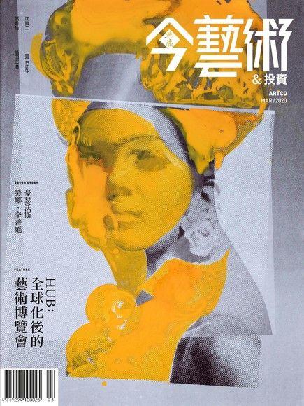 典藏今藝術&投資 03月號/2020 第330期
