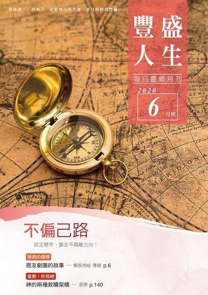 豐盛人生靈修月刊【繁體版】2020年06月號