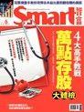 Smart 智富 06月號/2015 第202期