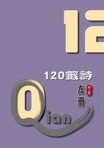 120籤詩【左冊】
