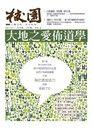 校園雜誌雙月刊2013年7、8月號:大地之愛佈道學