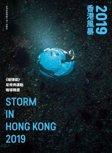 2019香港風暴