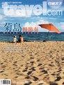行遍天下旅遊雜誌 06月號/2014 第267期