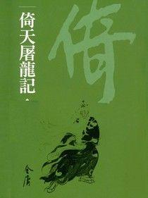 倚天屠龍記【全】