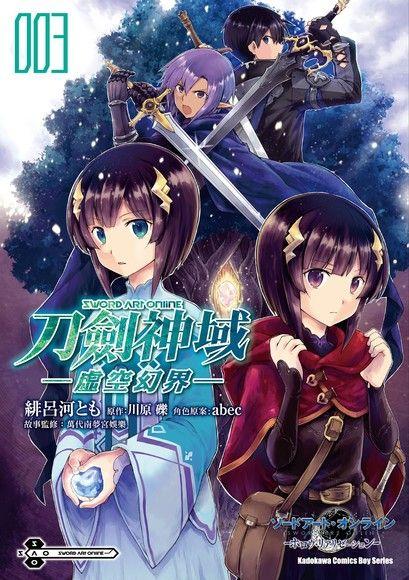 Sword Art Online刀劍神域 ─虛空幻界─ (3)(漫畫)