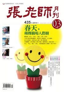 張老師月刊2014年3月/435期
