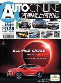 AUTO-ONLINE汽車線上情報誌 01月號/2018 第184期