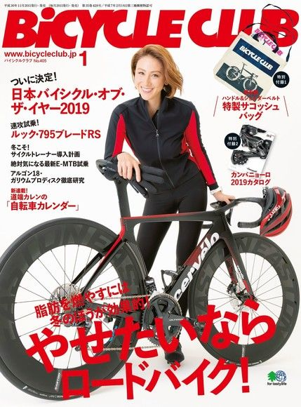 BiCYCLE CLUB 2019年1月號 No.405 【日文版】