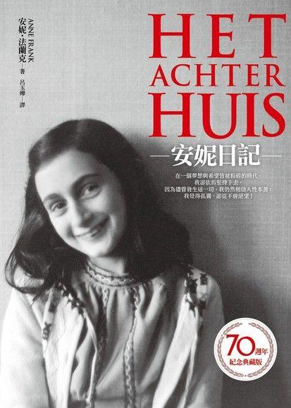 安妮日記(獨家授權.70週年紀念典藏版)