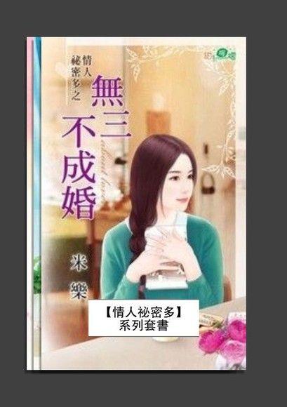 【情人祕密多】系列套書