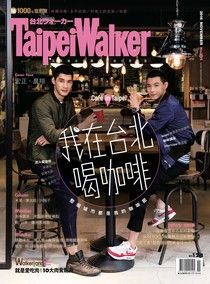Taipei Walker 235期 11月號(SpeXial宏正&晨翔)