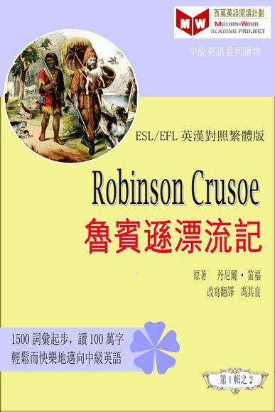 Robinson Crusoe魯賓遜漂流記(ESL/EFL 英漢對照繁體版)
