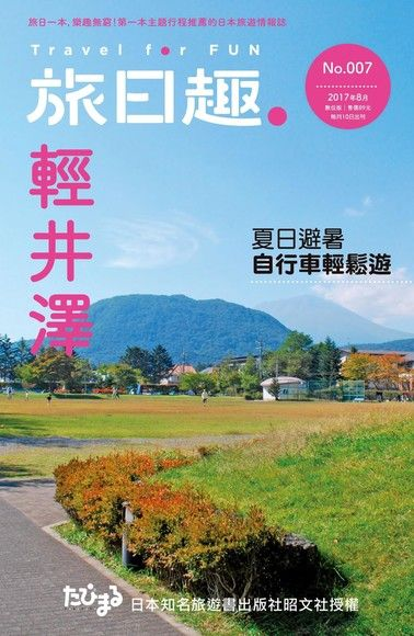 Travel for Fun 旅日趣:No.007