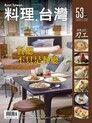 料理.台灣 9-10月號/2020第53期