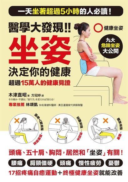醫學大發現!!坐姿決定你的健康