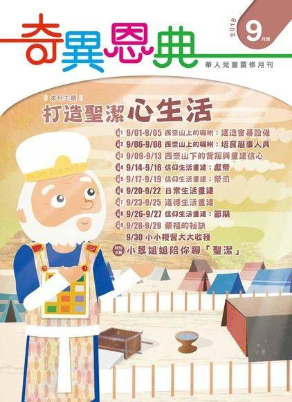 奇異恩典靈修月刊【繁體版】2018年09月號