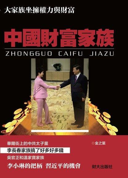 中國財富家族