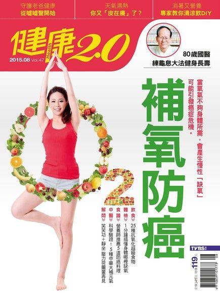 健康兩點靈月刊 08月號/2015 第47期