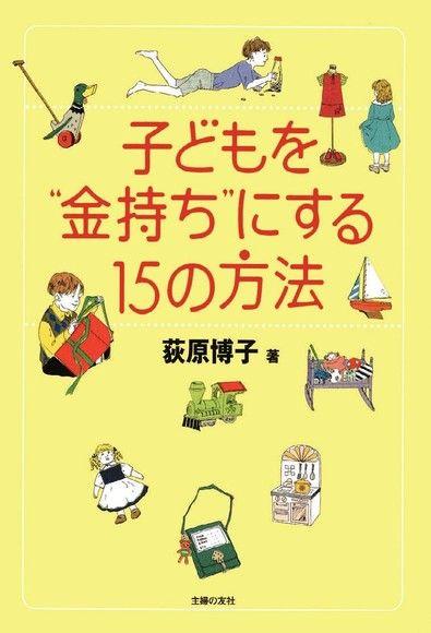 讓孩子成為有錢人的15個方法(日文書)