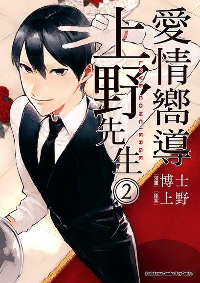 愛情嚮導上野先生 2