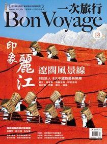 Bon Voyage一次旅行 08月號/2013 第18期