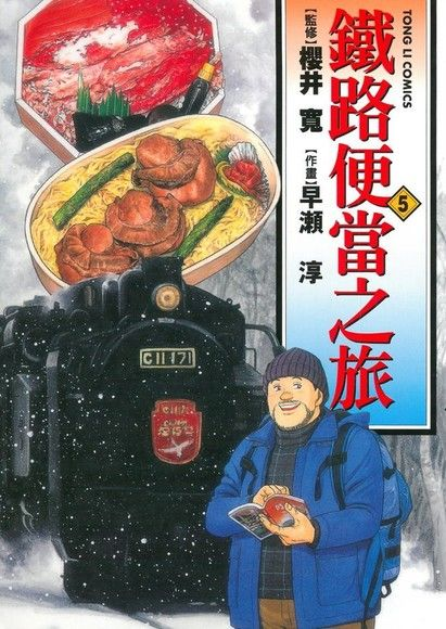 鐵路便當之旅 (5)