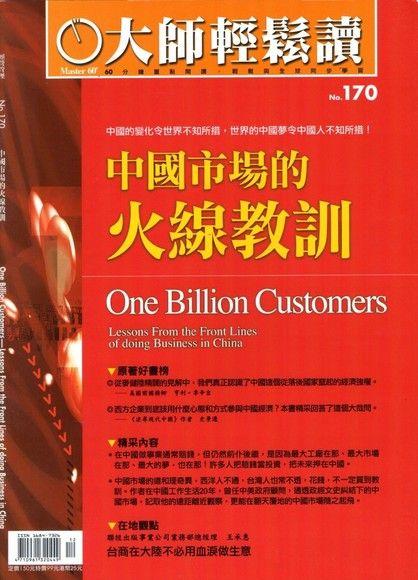 大師輕鬆讀170:中國市場的火線教訓