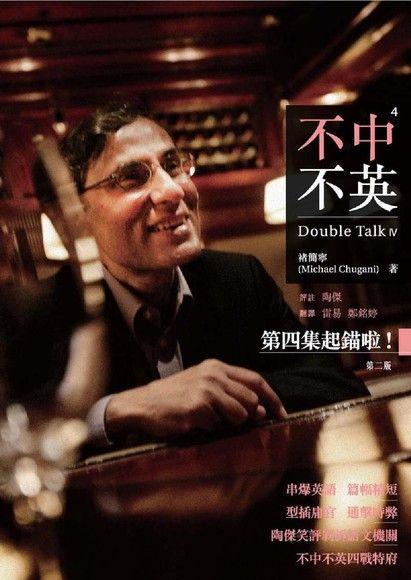 不中不英:Double Talk 4