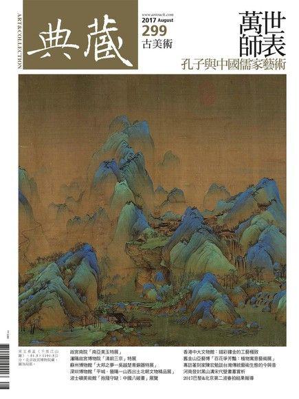 典藏古美術 08月號/2017 第299期