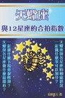 天蠍座 與12星座的合拍指數