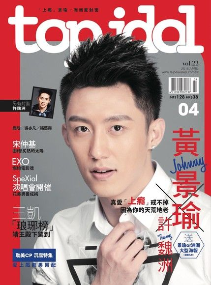 Top Idol No.22(封面人物:黃景瑜)