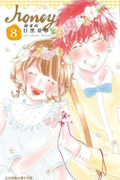 Honey-親愛的(8)完