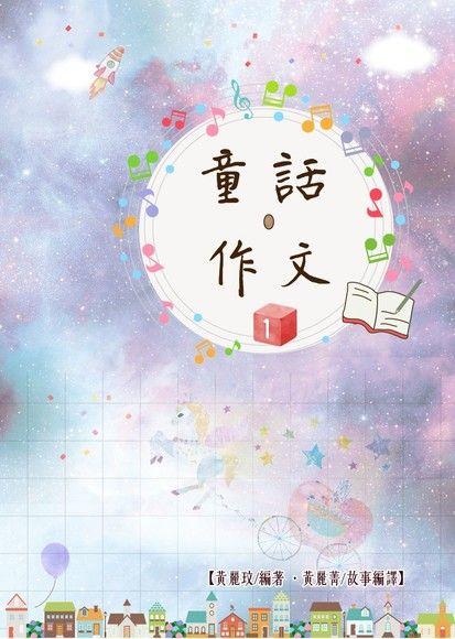童話‧作文(第一集)