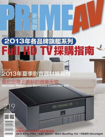 PRIME AV 新視聽 07月號/2013年 第219期