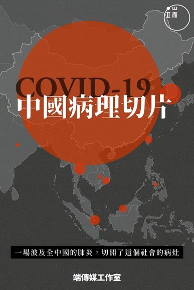 COVID-19,中國病理切片