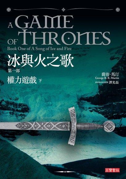 冰與火之歌第一部:權力遊戲下冊(A Game of Thrones: Book One of A Song of Ice and Fire)(下冊:平裝)