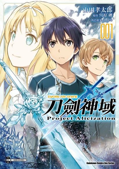 Sword Art Online刀劍神域 Project Alicization (1)(漫畫)