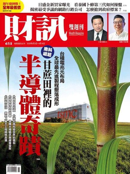 財訊雙週刊 第615期 2020/09/03